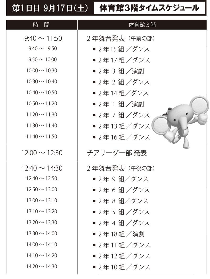 kanichisai2016-3