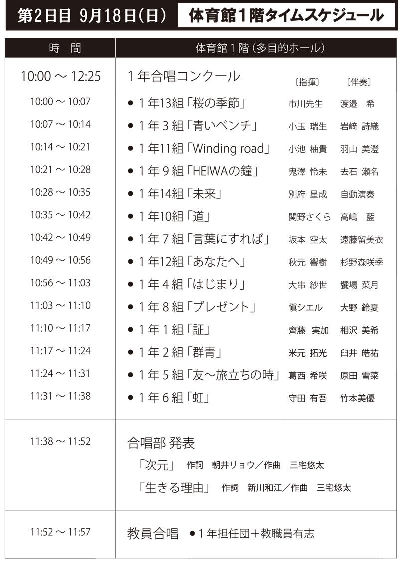 kanichisai2016-5